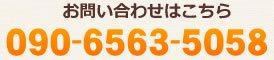 TEL090-6563-5058 お電話でのご予約・お問合せはこちら